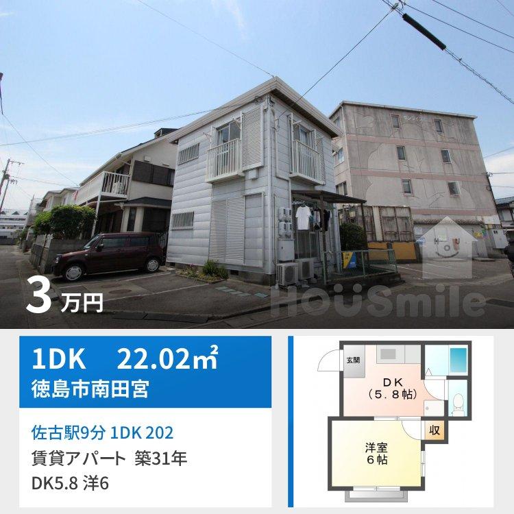 佐古駅9分 1DK 202
