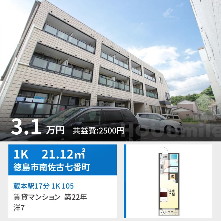 蔵本駅17分 1K 105