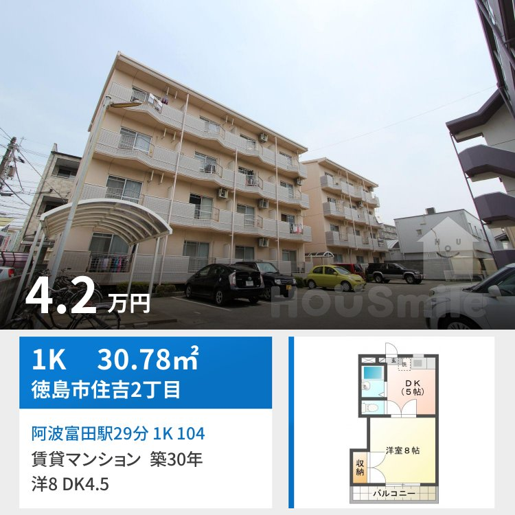 阿波富田駅29分 1K 104