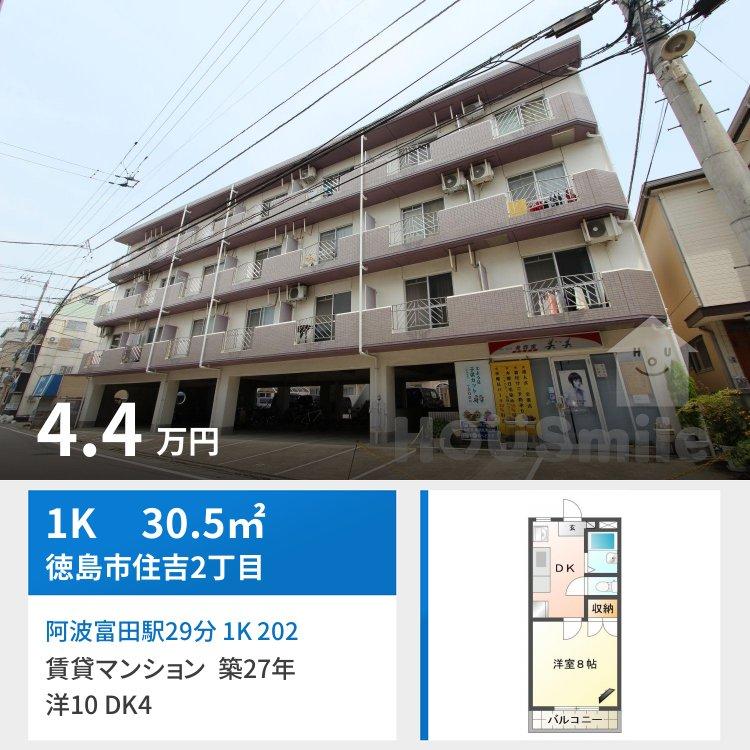 阿波富田駅29分 1DK 202