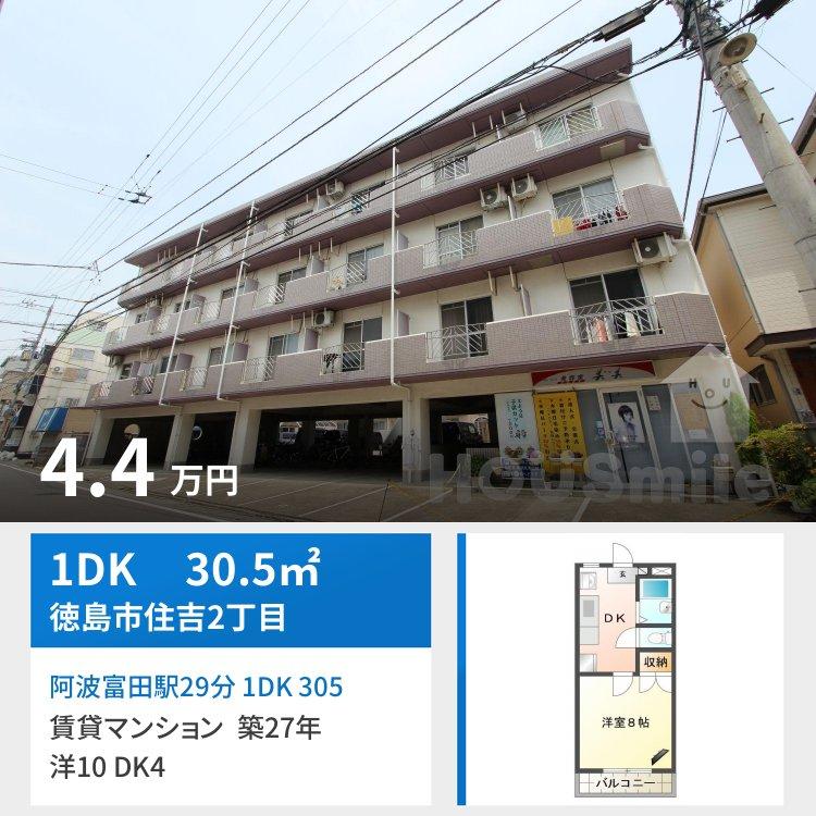 阿波富田駅29分 1DK 305