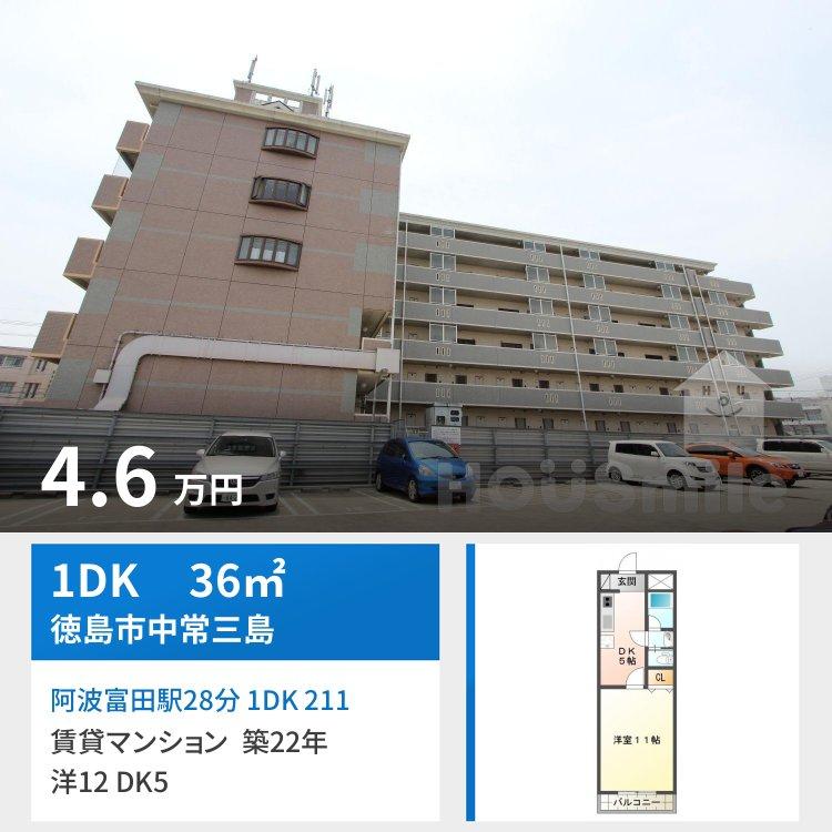 阿波富田駅28分 1DK 211