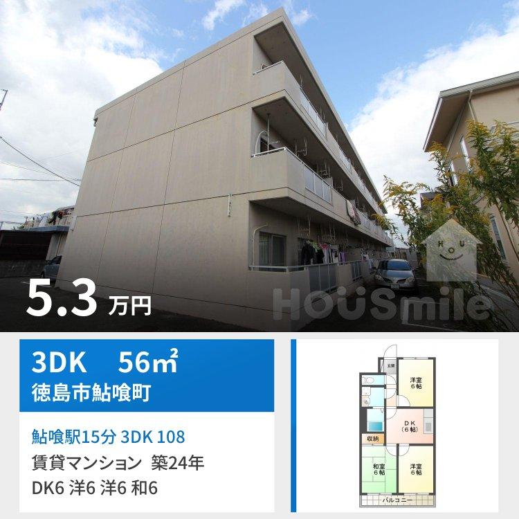 鮎喰駅15分 3DK 108