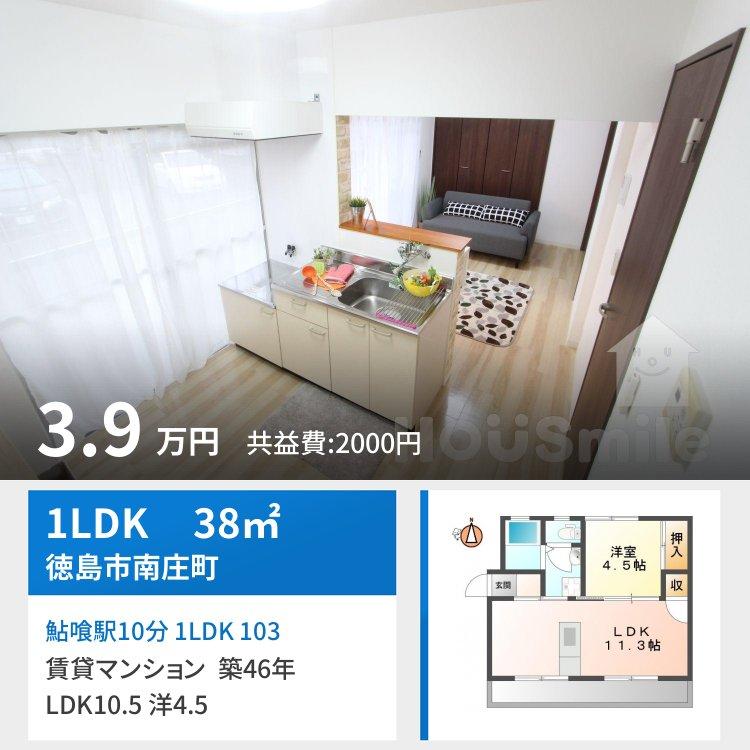 鮎喰駅10分 1LDK 103