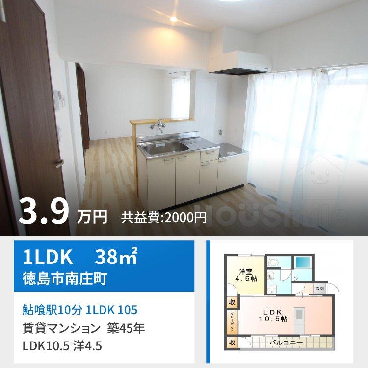 鮎喰駅10分 1LDK 105