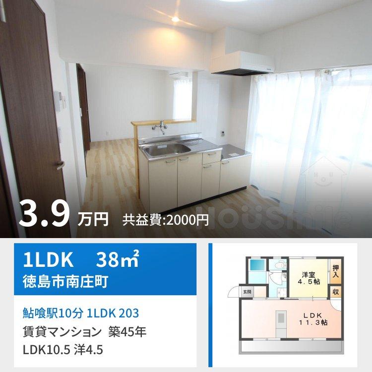 鮎喰駅10分 1LDK 203