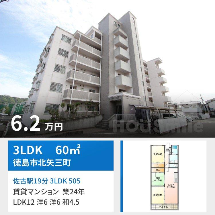 佐古駅19分 3LDK 505