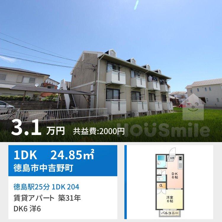 徳島駅25分 1DK 204
