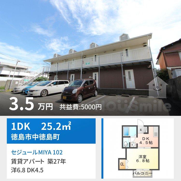 セジュールMIYA(徳島町) 102