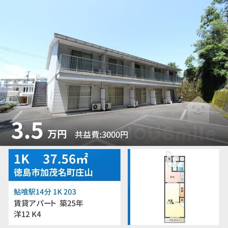 鮎喰駅14分 1K 203