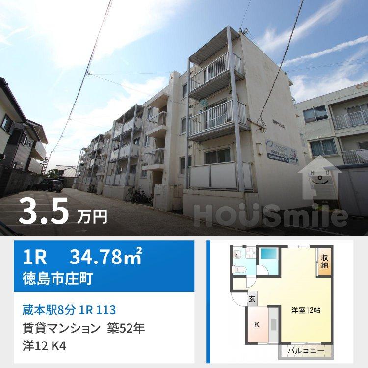 蔵本駅8分 1R 113
