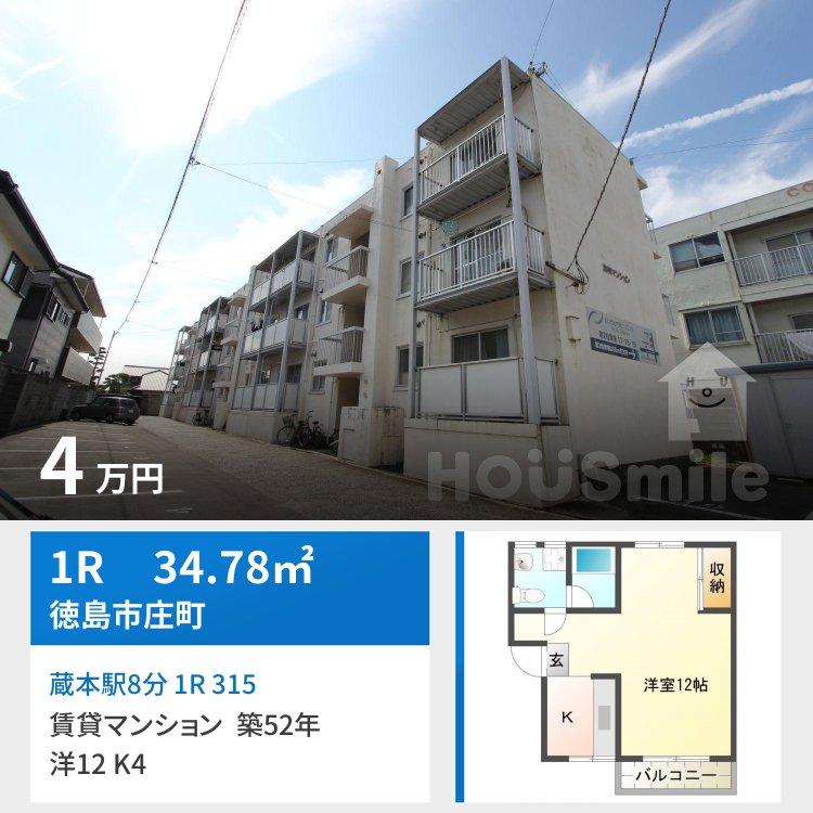 蔵本駅8分 1R 315