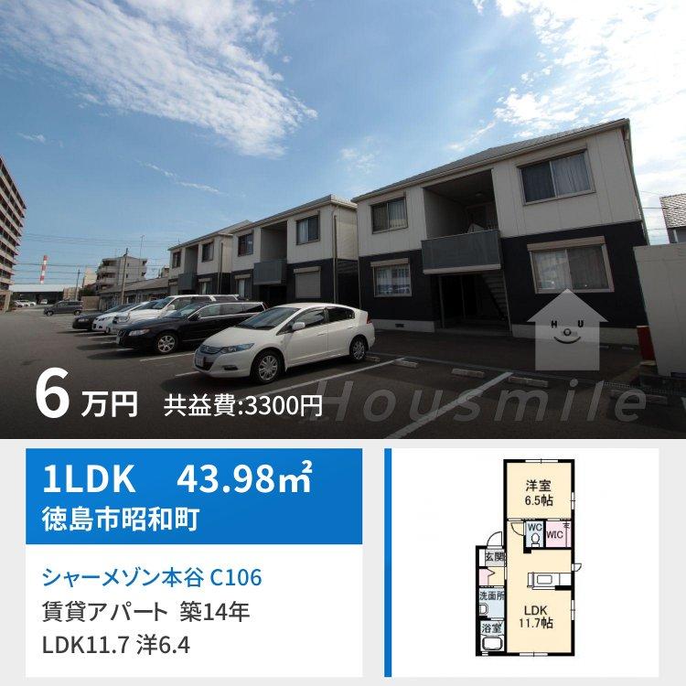 シャーメゾン本谷 C106