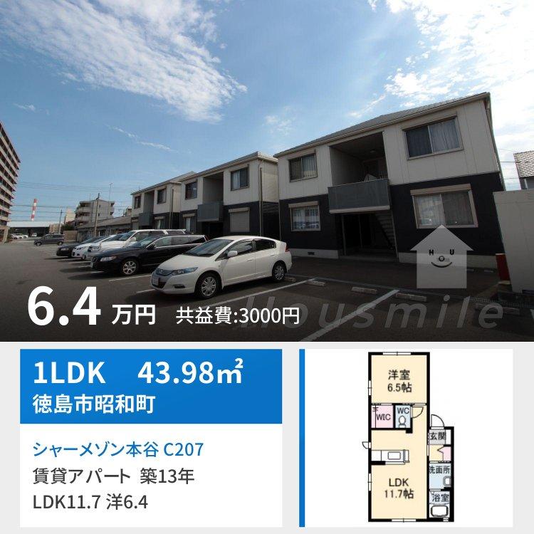 シャーメゾン本谷 C207