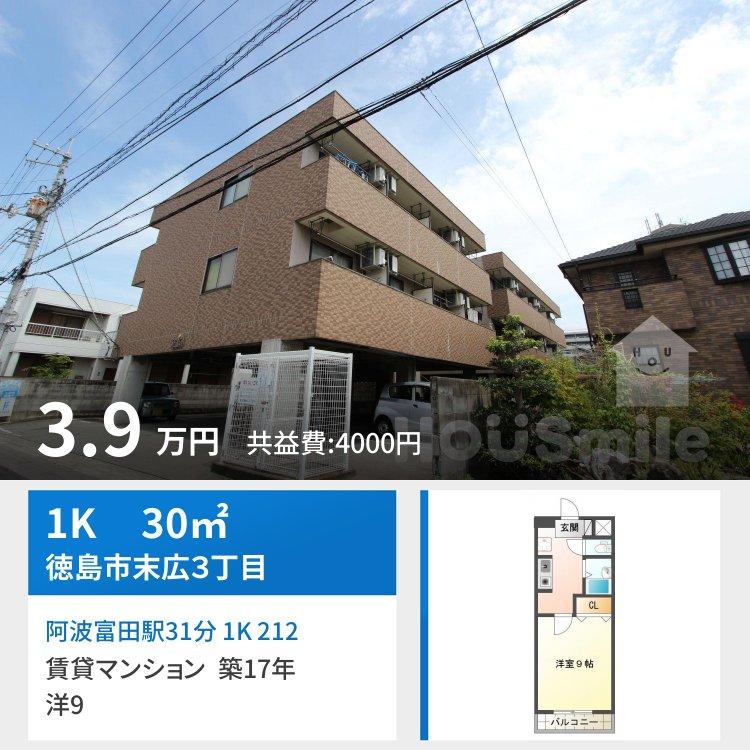 阿波富田駅31分 1K 212