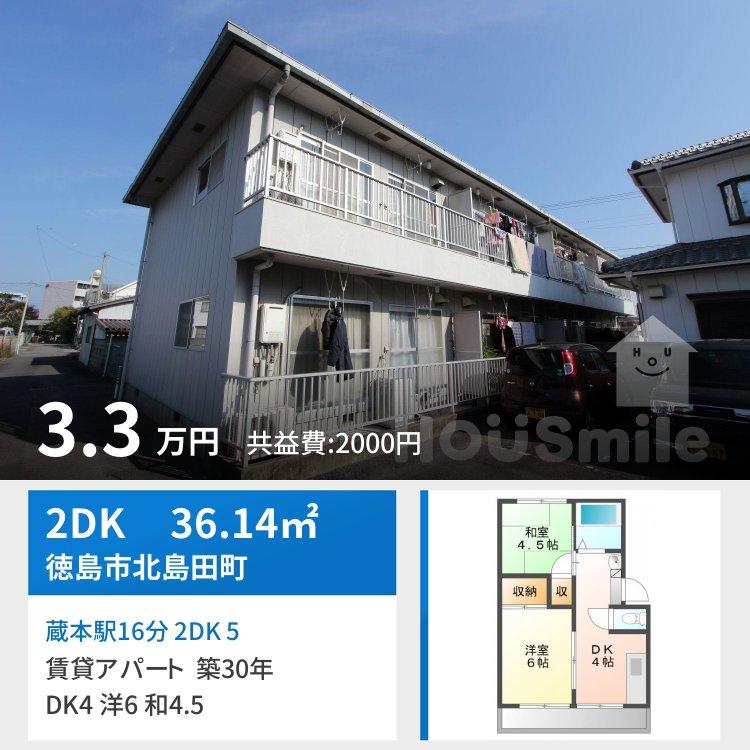 蔵本駅16分 2DK 5