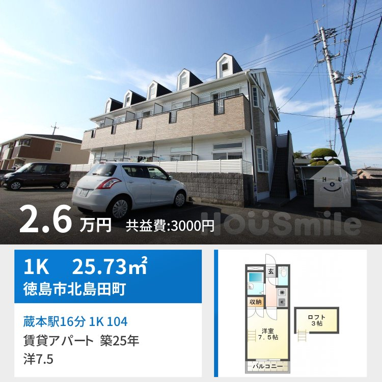 蔵本駅16分 1K 104