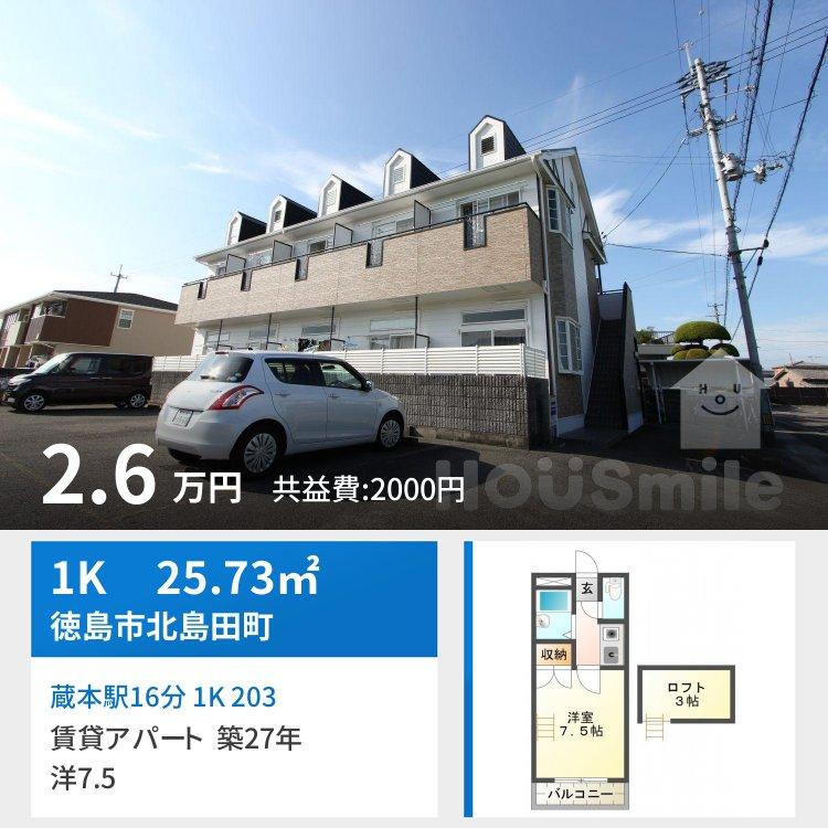 蔵本駅16分 1K 203